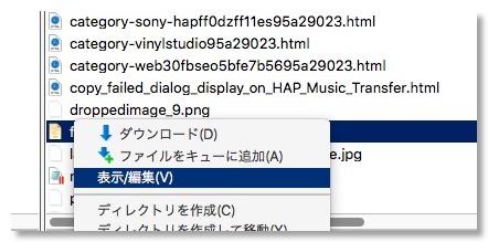 FileZilla 表示/編集